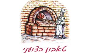 בלי רקע לוגו טאבון הצועני3 – עותק – עותק (2)
